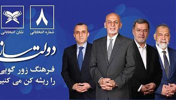 اشرف غنی انتخابات کمپاین.jpg