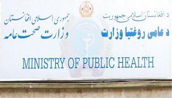 وزارت صحت عامه.jpg