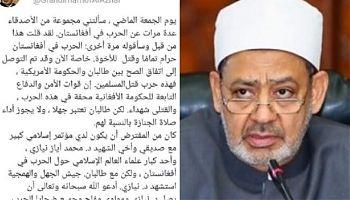 شیخ مصر.jpg